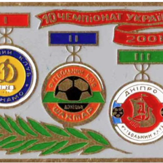 значок футбол - Призеры чемпионата Украины 2000-01