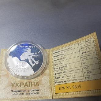 Потрійний стрибок 10 грн. 1999 срібло (Ag 925)
