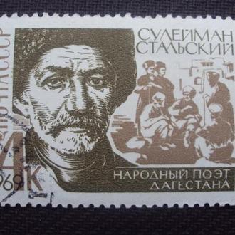 СССР 1969 гаш.