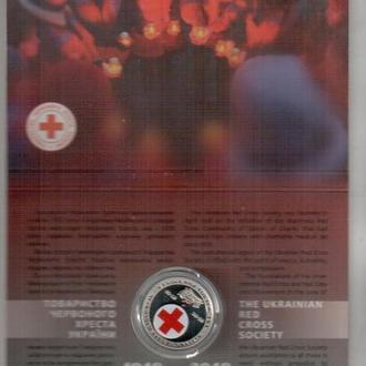 100 років утворення Товариства Червоного Хреста України-БЛИСТЕР-5 гривень 2018