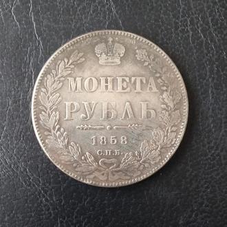Монета рубль 1858 года СПБ, копия монеты Николая 1