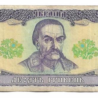 10 гривен 1992 Гетьман Украина ...596