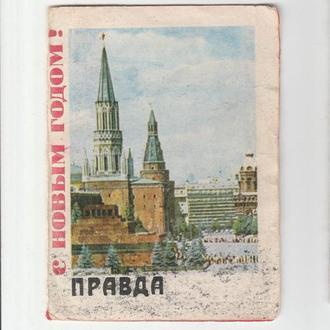 Календарик КРУПНЫЙ 1970 Пресса, Правда, Ленин, РЕДКИЙ