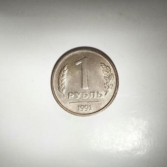 1 рубль , 1991 год