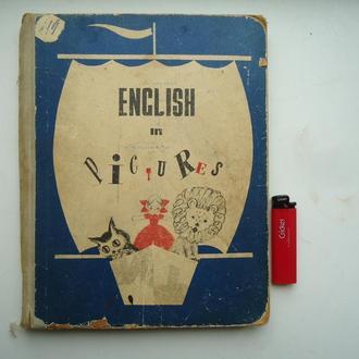 Учебник Английский язык в картинках. 1970г