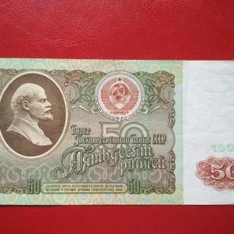 50 рублей 1991 г.