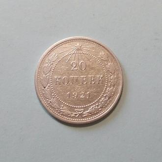 РСФСР 20 копеек 1921 серебро сохран