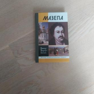 Таирова-Яковлева Т.Г.   Мазепа  2007    ( ЖЗЛ ) Жизнь замечательных людей
