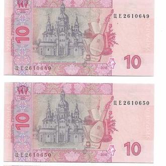 10 гривен 2015 Гонтарева UNC ЦЕ четыре номера подряд. 4шт