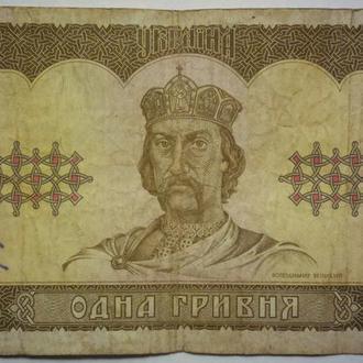 Купюры 1 гривна - Ющенко В. А. - 1992 г. в.