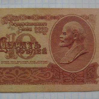 СССР 10 рублей 1961 года