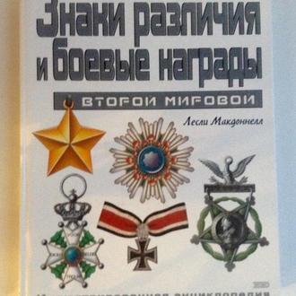 Книга. Знаки различия и боевые награды Второй мировой. Лесли Макдонелл.
