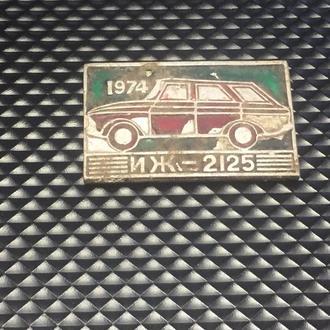 Значок Автомобиль ИЖ-2125 1974 года