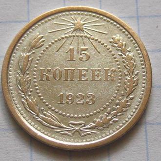СССР_ 15 копеек 1923 года  оригинал