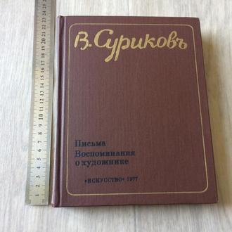 """""""В.И. Суриков: Письма. Воспоминания о художнике"""""""