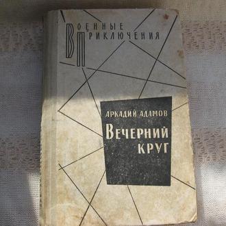 Аркадий Адамов Вечерний круг Час ночи ВП