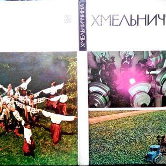 Хмельниччина. /Хмельнитчина/  :  Фотоальбом.  Київ : Мистецтво, 1975. - 188 с. : іл.;