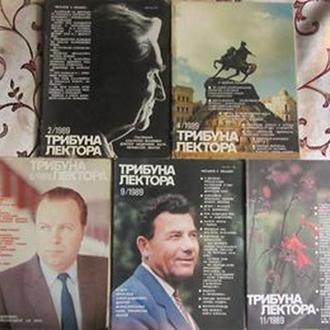 Підшивка журналів Трибуна лектора 1989 №№ 2, 4, 8, 9, 11