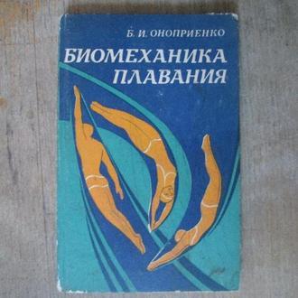 Биомеханика плавания. 2000 экз.