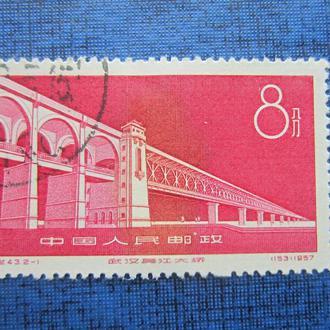 Марка Китай 1957 мост через реку гаш