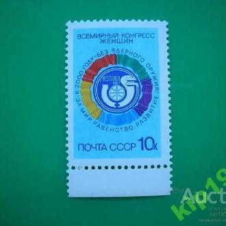 СССР 1987 Конгресс женщин MNH