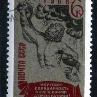 SS 1968 г. Укрепим солидарность с греческими демократами (Гашеная) (*)