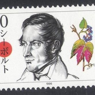 Германия ФРГ - ботаник, личность 1996 - Michel Nr. 1842 **