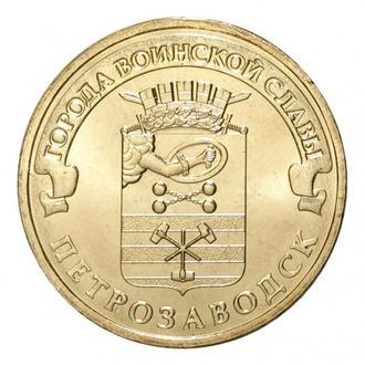 10 рублей Петрозаводск  2016