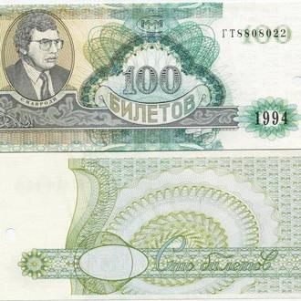 Россия 100 Билет 1995 год МММ UNC пресс Состояние