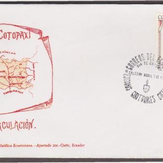 Эквадор 1960 ГЕРАЛЬДИКА ГЕРБ ПРОВИНЦИЯ COTOPAXI КАНТОН SALCEDO КАРТА КАРТОГРАФИЯ ТОПОГРАФИЯ Mi.1038