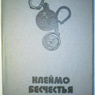 """кол. авторов Кассис и др - Сборник """"Клеймо бесчестия""""."""