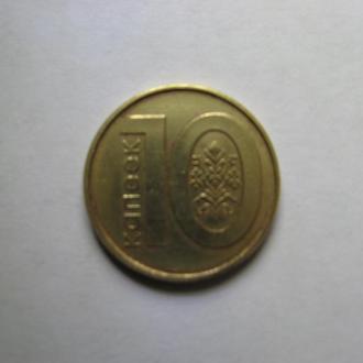 10 капеек Беларусь 2009