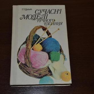 Т.І. Циблієва. Сучасні моделі ручного в`язання