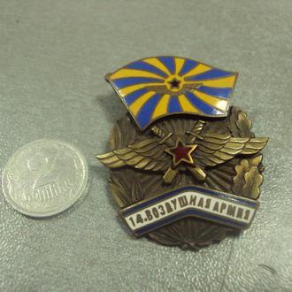 знак 14 воздушная армия №Ж8780