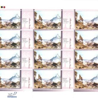 2003 Україна № 528-531 Київ очима художників** 4 аркуші