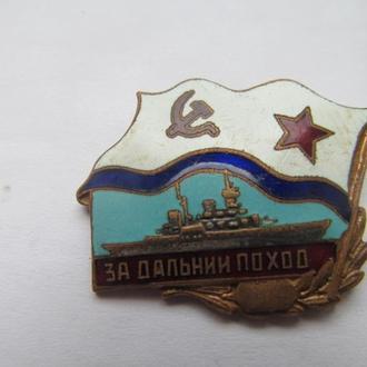 "Значок СССР  "" За дальний поход """