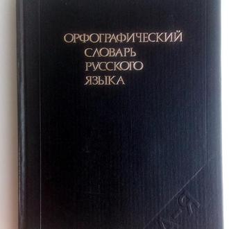 Орфографический словарь русского языка Бархударова 1989