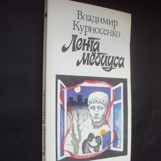 Лента Мебиуса. В.Курносенко. Москва 1989г.