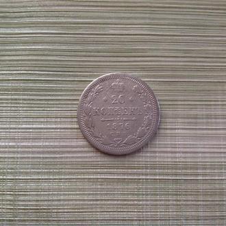 20 копеек 1876 г .Серебро