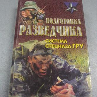 книга подготовка разведчика система гру тарас минск 1999 №54