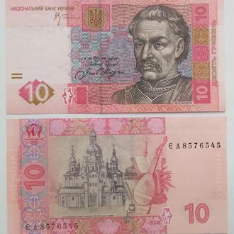 Украина, 10 гривен 2006 год (подпись Стельмах) * Банкнота из банковской пачки, номера подряд, aUNC