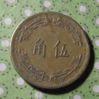 Тайвань монета 5 чиао !
