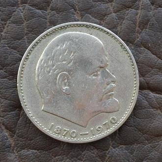 1 рубль, 1970 100 лет со дня рождения Владимира Ильича Ленина