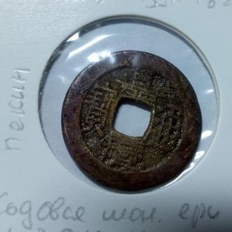 Монета Китая династия Цин 1796-1820 Пекин
