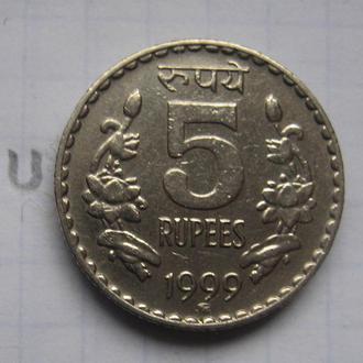 ИНДИЯ, 5 рупий 1999 г. (ГУРТ С ТОЧКАМИ).