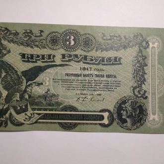 Одесса. 1917 год. 3 рубля.