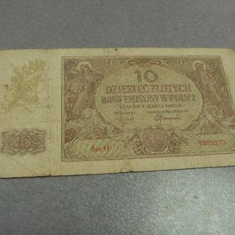 банкнота 10 злотых 1940 год польша №95
