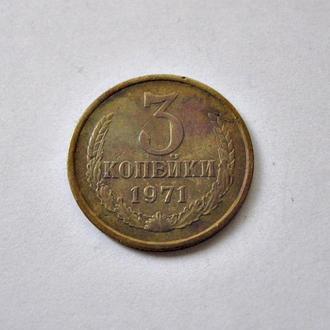 Монета 3 копійки 1973 р. СРСР