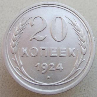 20 копеек 1923, 1924, 1925 и 1928 годов одним лотом. Серебро