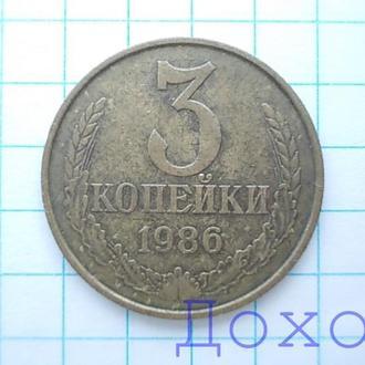 Монета СССР 3 копейки 1986 №3